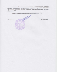 приказ № 18.2.jpg