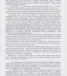постановление 1 001.jpg