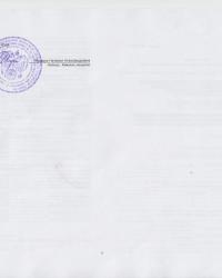 лист записи единого реестра2.jpg