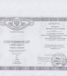 Богданова 002.jpg