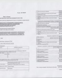 лист записи единого реестра.jpg