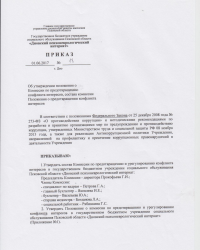 приказ № 18.jpg