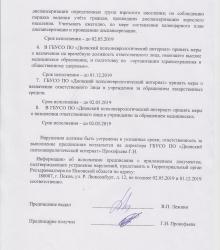 постановление 19.10.19 003.jpg