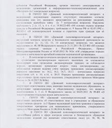 постановление 19.10.19 001.jpg
