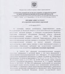 постановление 19.10.19.jpg
