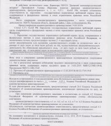 постановление 1 003.jpg