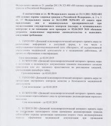 постановление 19.10.19 002.jpg