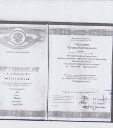 Николаева Т.В. 001.jpg