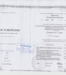 Николаева Т.В. 002.jpg
