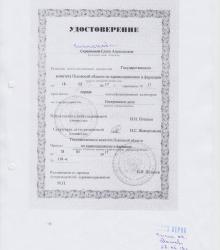 Симонова 001.jpg